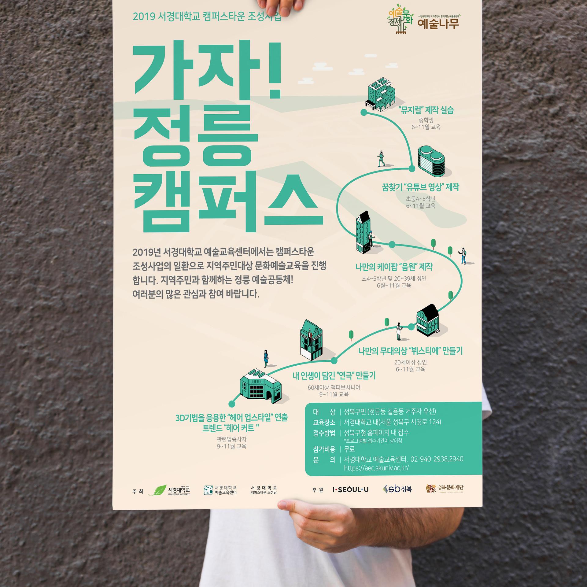 픽토 서경대산학협력 예술나무 포스터디자인 가자정릉캠퍼스.jpg