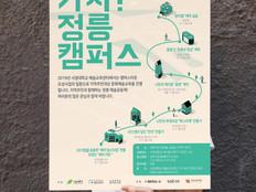 픽토-포스터-디자인-가자정릉캠퍼스