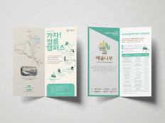픽토-예술나무-리플렛-디자인-가자정릉캠퍼스