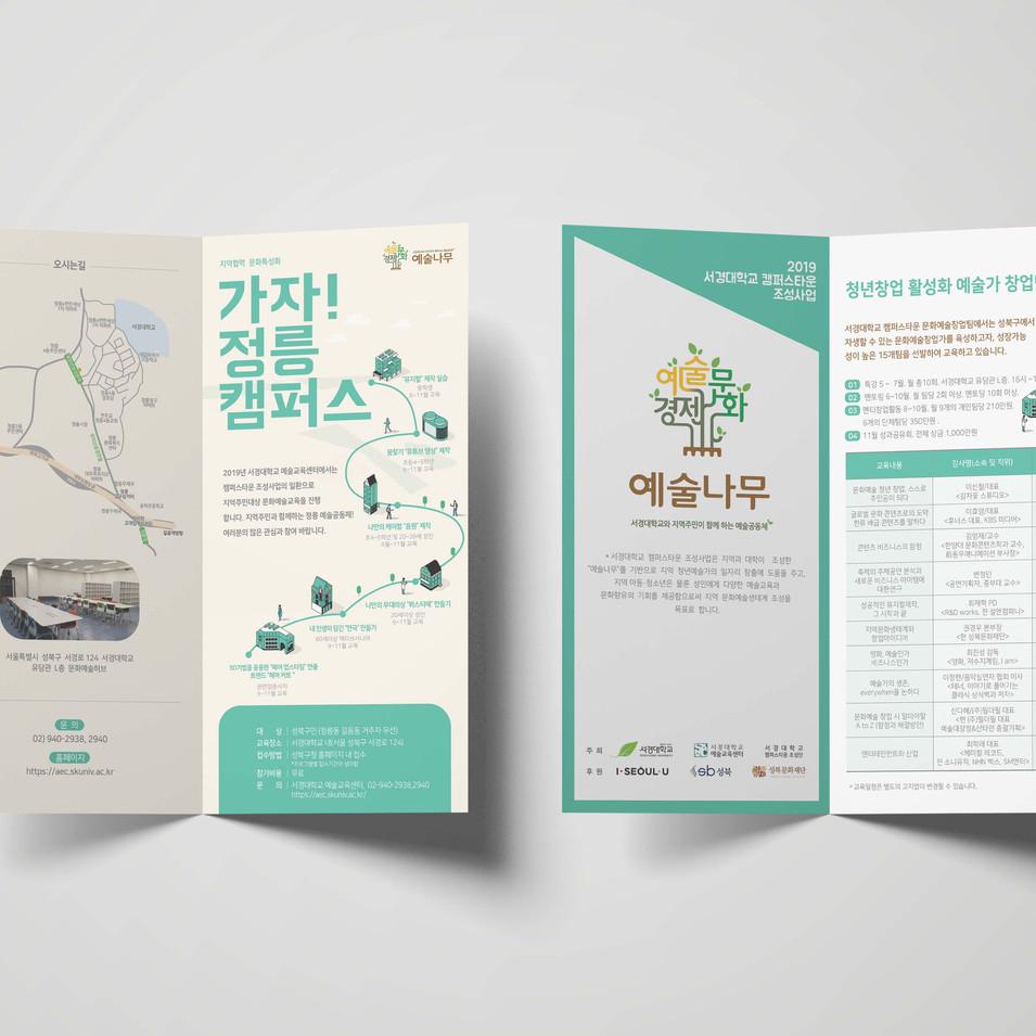 픽토 서경대산학협력 예술나무 리플렛 디자인 가자정릉캠퍼스
