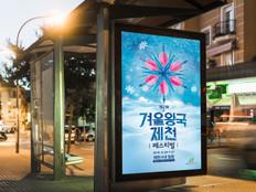 픽토-버스쉘터-광고-디자인