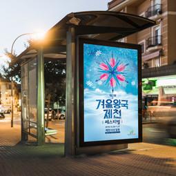 픽토_제천-겨울벚꽃페스티벌_버스쉘터_광고-디자인.jpg
