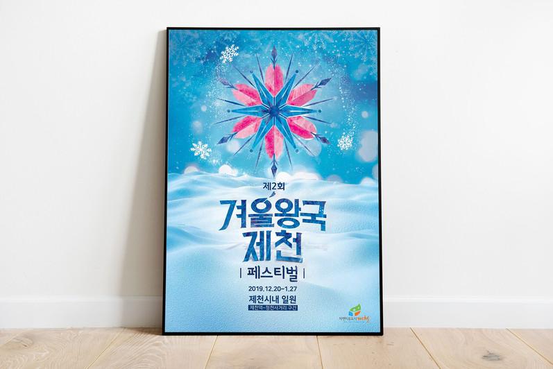 픽토_제천-겨울벚꽃페스티벌_포스터-디자인.jpg