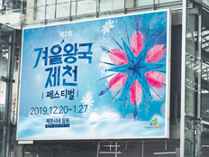 픽토_제천-겨울벚꽃페스티벌_옥외-외벽-광고-디자인