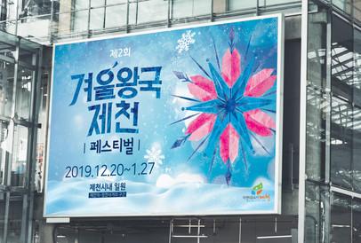 픽토_제천-겨울벚꽃페스티벌_옥외-외벽-광고-디자인.jpg