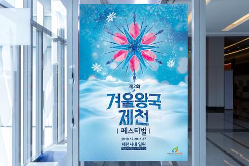 픽토_제천-겨울벚꽃페스티벌_포스터-디자인-부착.jpg
