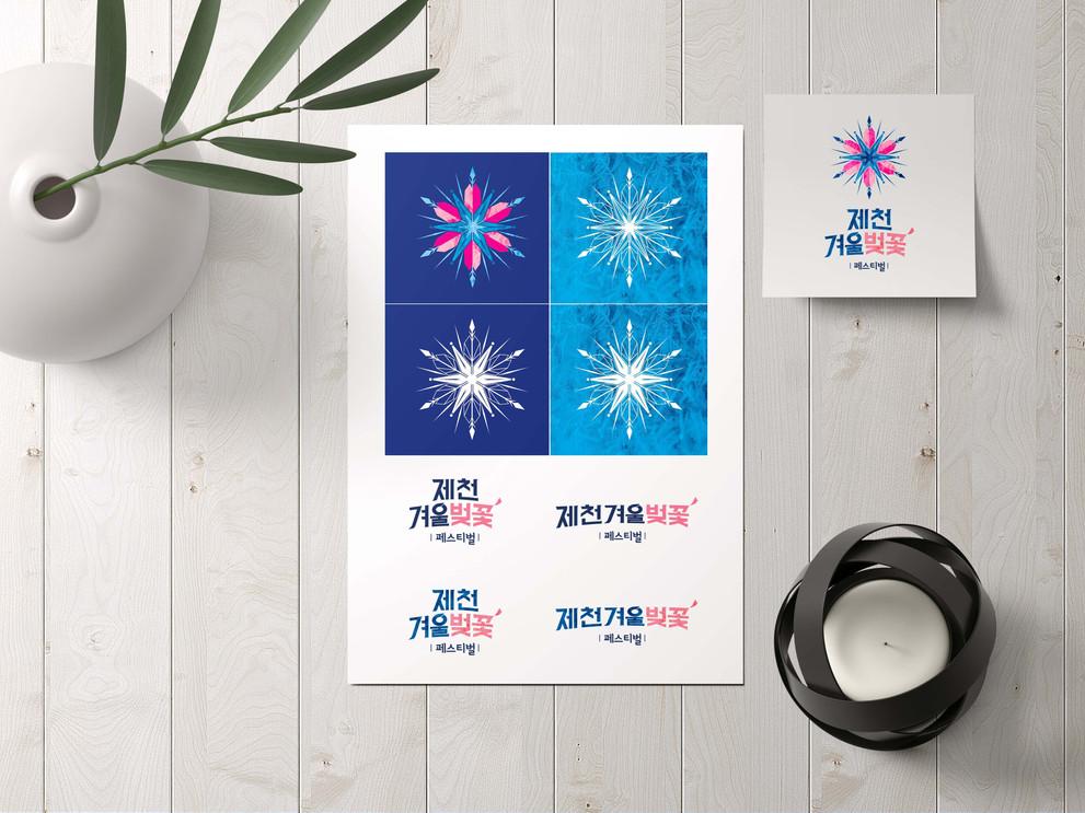 픽토_제천-겨울벚꽃페스티벌_로고-타이틀-디자인.jpg