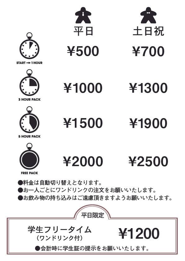 料金表A4_2021改訂版-100.jpg