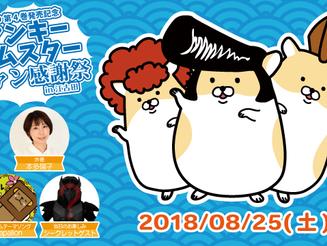 【イベント情報】2018/8/25ヤンキーハムスターファン感謝祭 in goonie cafe