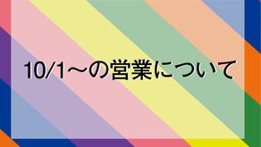 【10/1〜の営業について】
