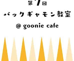 【イベント情報】2019/9/13「第7回バックギャモン教室@goonie cafe」