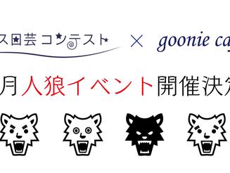 【日芸ミスコンコラボ】10月は候補者さんが人狼ゲームのGMをします!