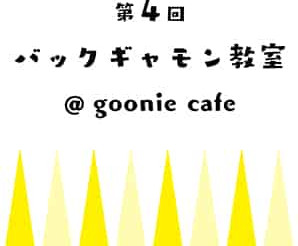 【イベント情報】2019/5/10「第4回バックギャモン教室@goonie cafe」