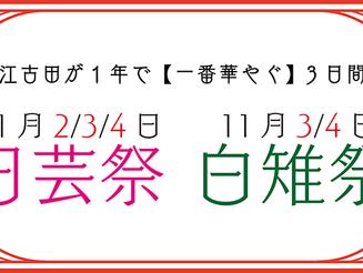 11月2/3/4日は日芸祭&白雉祭へGO!
