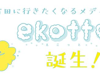 江古田に行きたくなるメディア「ekotto」スタートです!