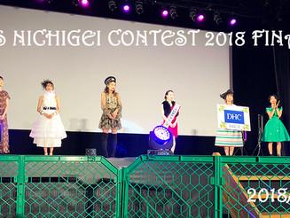 ミス日芸コンテスト2018お疲れ様でした!