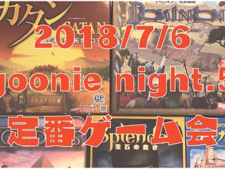 【イベント情報】2018/7/6 goonie night.5〜定番ゲームで遊ぼう会〜