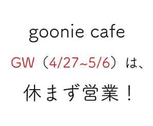 【お知らせ】GW(4/27~5/6)は休まず営業します!