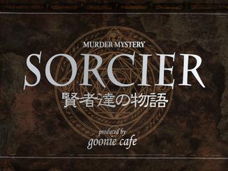 マーダーミステリー SORCIER 賢者達の物語 開催【更新】