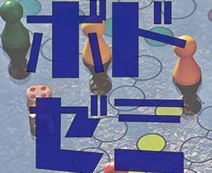 """【イベント情報】ボードゲームの""""オモシロイ""""を語り合う「ボドゲゼミ」開講!"""