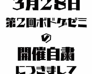 【イベント情報】2020/3/28「第2回ボドゲゼミ」の開催自粛につきまして