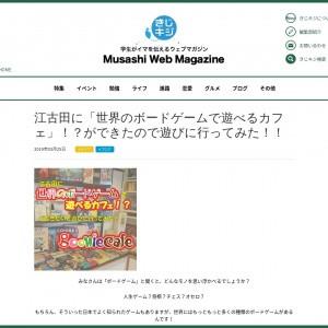 https://webmag.musashi.ac.jp/blog/board_game_cafe_ekoda