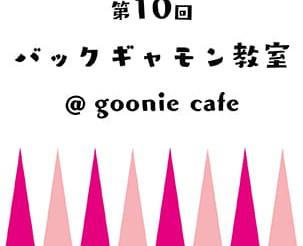 【イベント情報】〈中止〉2020/4/10「第10回バックギャモン教室@goonie cafe」
