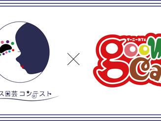 ミス日芸コンテスト & goonie cafeのコラボが決定しました!