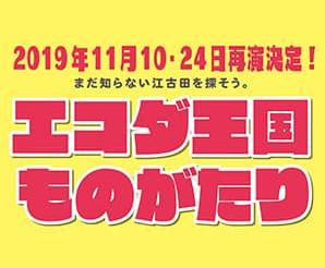 【イベント情報】2019/11/10.24 「江古田謎解き街歩き」再演決定!
