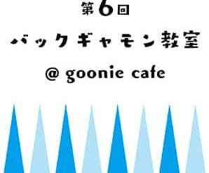 【イベント情報】2019/8/9「第6回バックギャモン教室@goonie cafe」