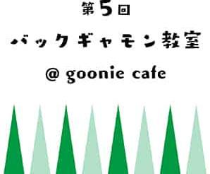 【イベント情報】2019/6/1「第5回バックギャモン教室@goonie cafe」
