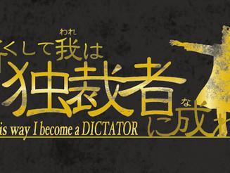 【イベント情報】2018/9/16「斯くして我は独裁者に成れり」体験会開催!