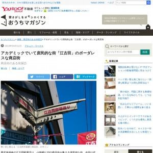 アカデミックでいて庶民的な街「江古田」のボーダレスな商店街 - Yahoo!不動産おうちマガジン