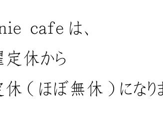 【お知らせ】goonie cafeの定休日がなくなります!