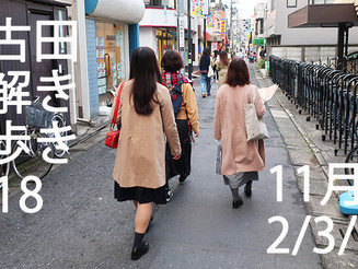 「江古田謎解き街歩き〜エコダ王国ものがたり〜」へのご参加ありがとうございました!
