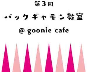 【イベント情報】2019/4/5「第3回バックギャモン教室@goonie cafe」