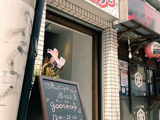 【goonie cafe】定休日のご案内