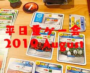 【イベント情報】2019/8 平日重ゲー会のご案内