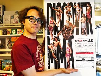 goonie cafeはRIZIN.11と浅倉カンナ選手を全力応援中です!