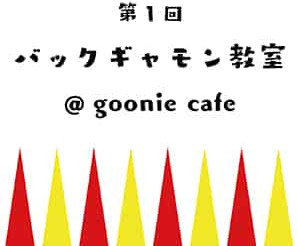 【イベント情報】2019/2/1「第1回バックギャモン教室@goonie cafe」