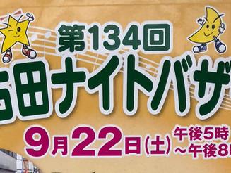 【イベント情報】2018/9/22「江古田ナイトバザール」にgoonie cafeが出店します!