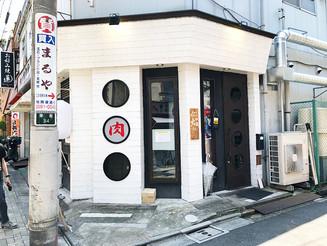 【江古田ランチ情報】「焔」スタミナ満点のハラミ肉玉丼!