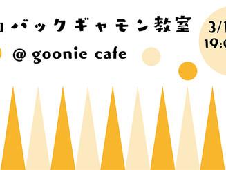 【イベント情報】2020/3/13「第9回バックギャモン教室@goonie cafe」