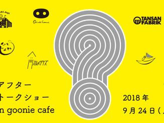【イベント情報】2018/9/24「 これはゲームなのか?展」アフタートークショー開催決定!