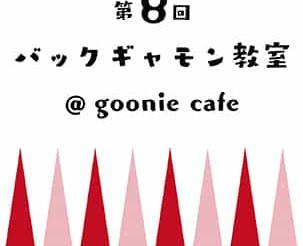 【イベント情報】2020/2/7「第8回バックギャモン教室@goonie cafe」