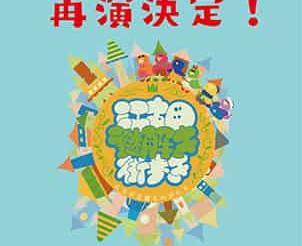 【イベント情報】2019/5/11-12 「江古田謎解き街歩き」再演決定!