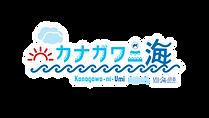 カナガワニ海 番組ロゴ.tif