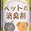 Thumbnail: ペットの消臭剤KINNO CHIKRA(菌のチカラ)