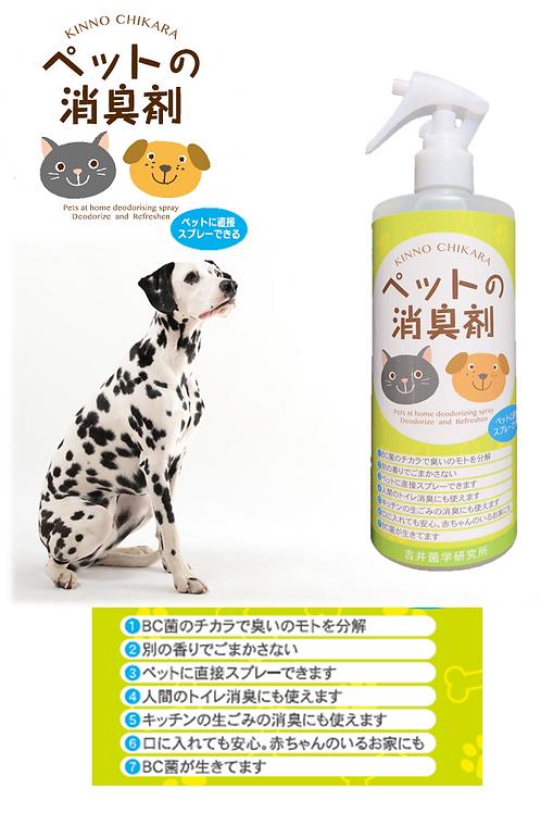 ペットの消臭剤KINNO CHIKRA(菌のチカラ)
