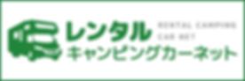 banner_rental-camper.png